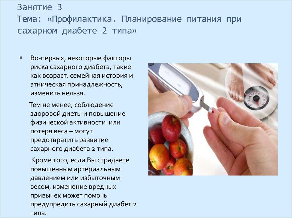 Памятка Диета При Сахарном Диабете