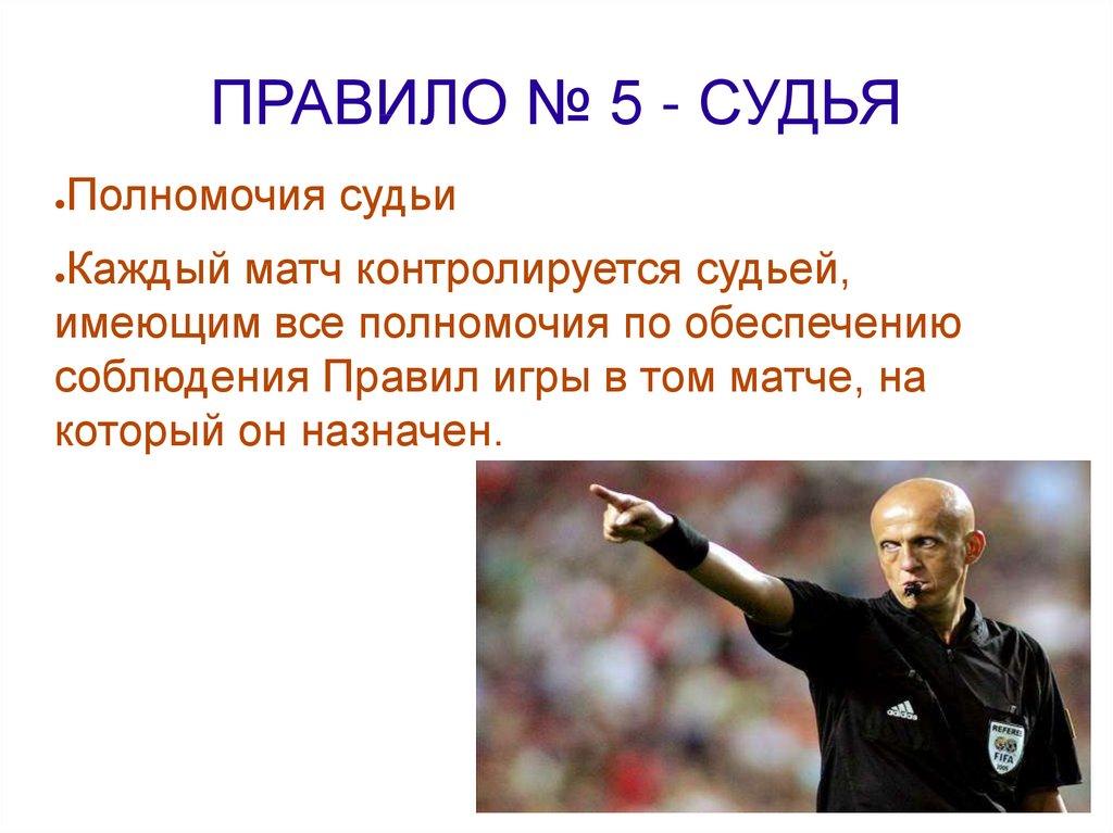 Анекдот: Подходит футбольный судья к вратам рая…