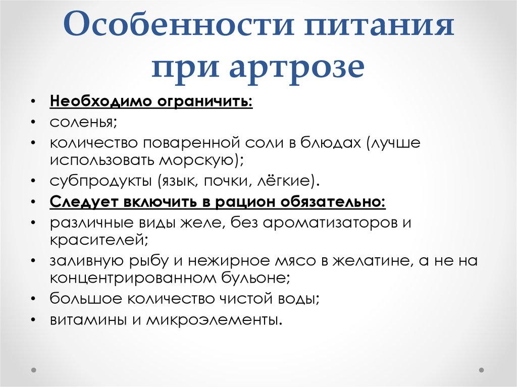 Диета При Артрите Суставов Нижних Конечностей