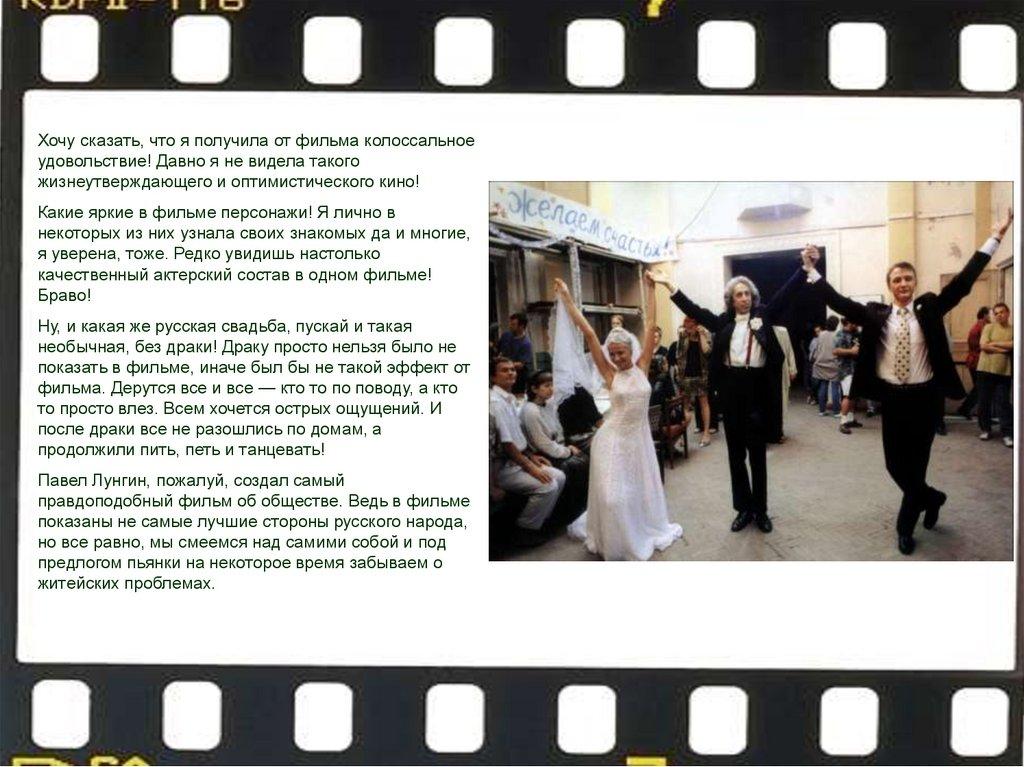 презентация про свадьбу