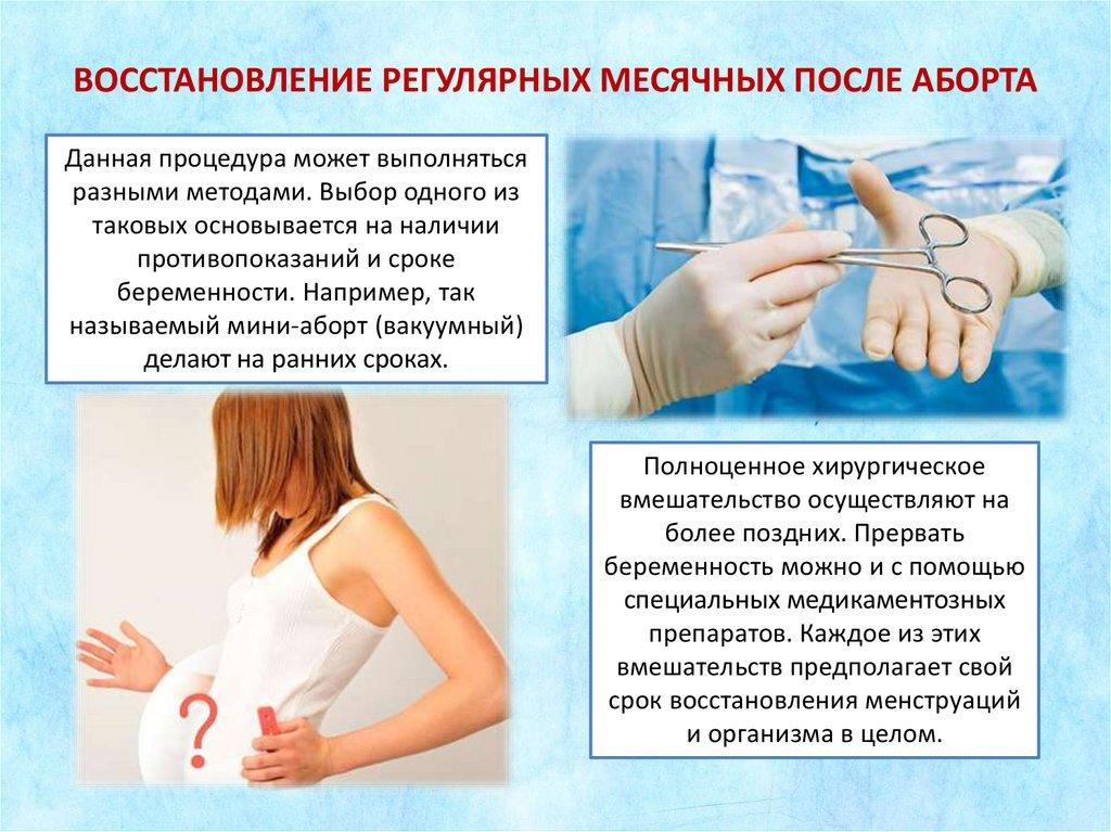 Восстановление Месячных После Диет. Как восстановить менструацию после резкого похудения