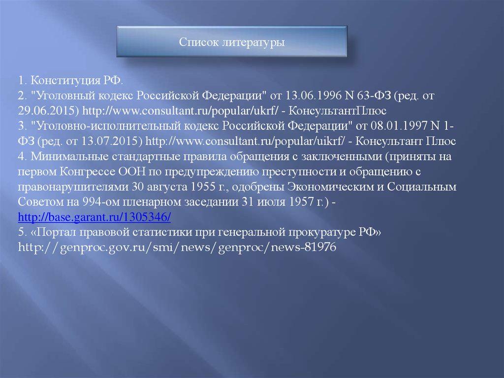 Постановление Конституционного Суда РФ от 28.12.2020 N 50 ...