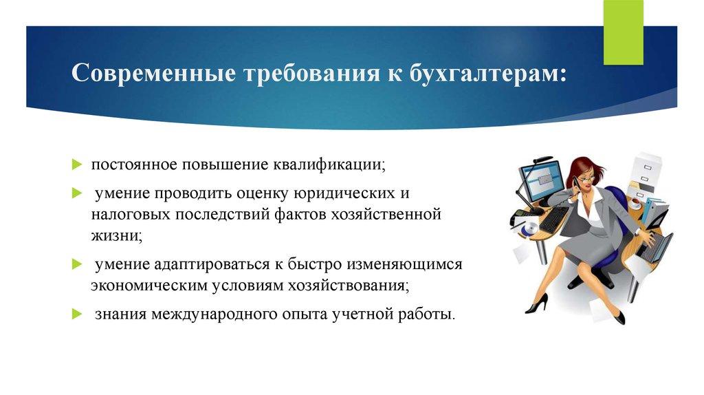 Требование бухгалтера приказ о восстановлении бухгалтерского учета