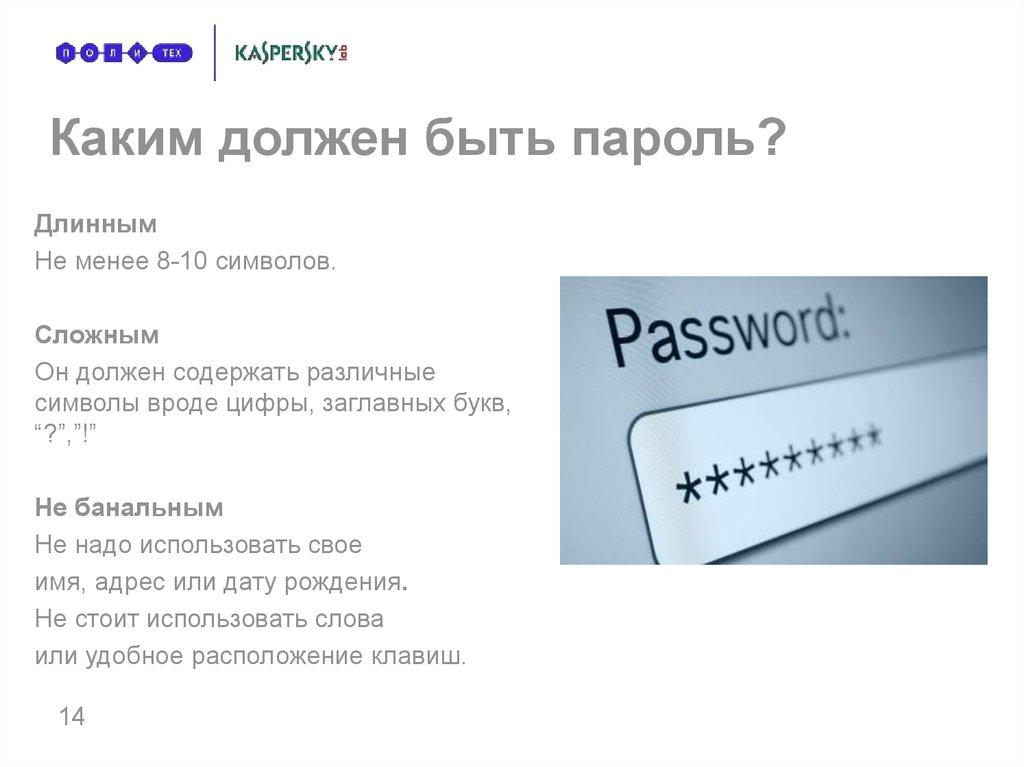 картинки какие есть пароли фотографии