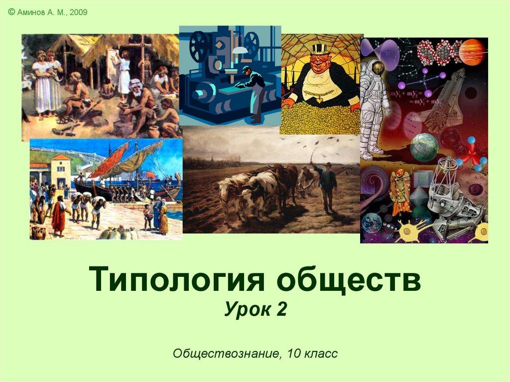 Типология обществ картинки