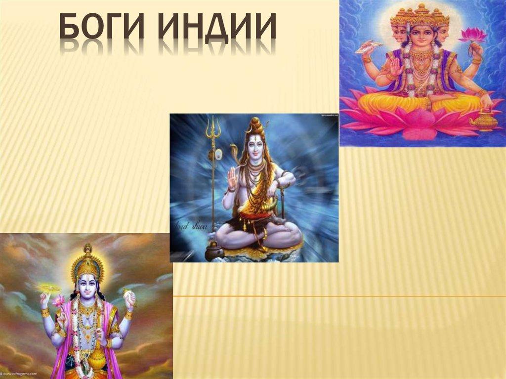 служба боги индии фото и описание широко используемый компонент
