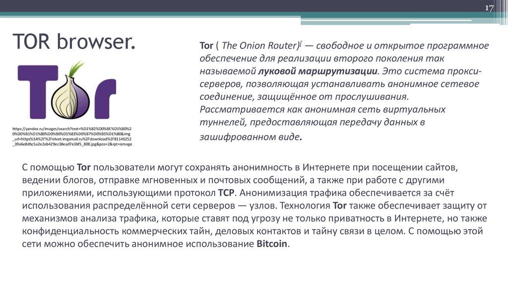 Тор браузер отзывы анонимность тор браузер для нокиа люмия