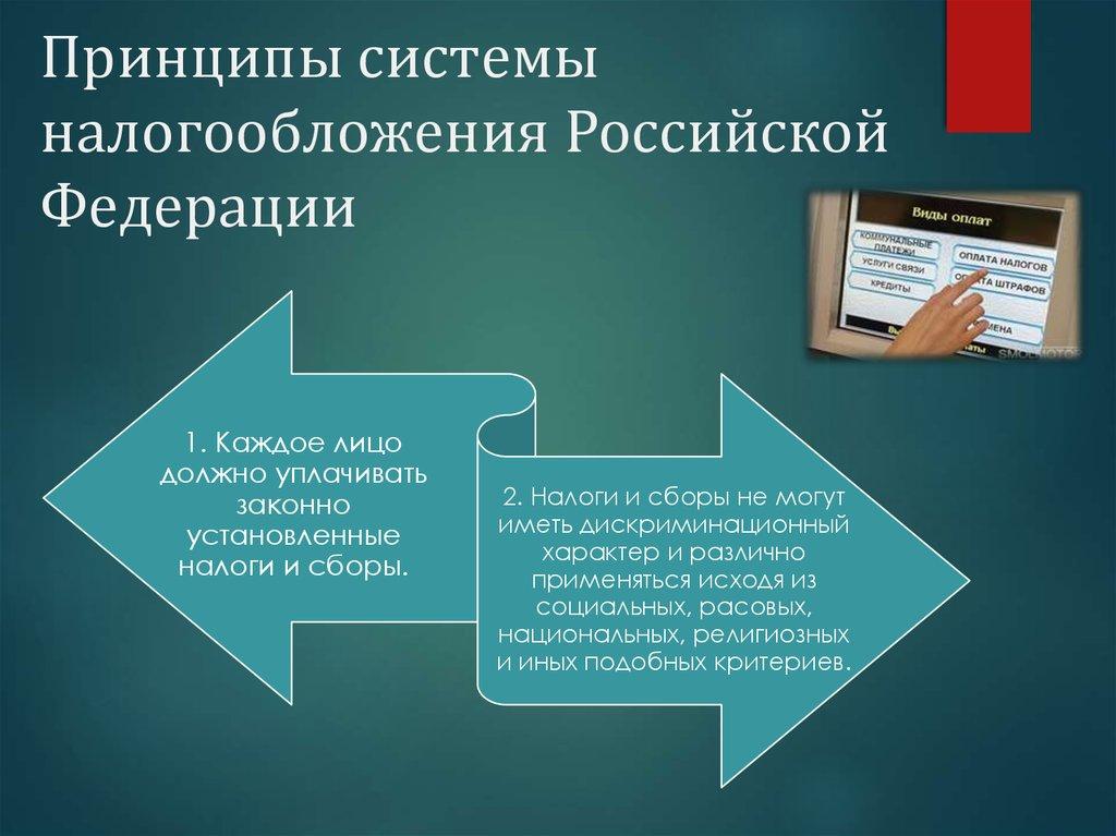 Организационные принципы налогообложения шпаргалка