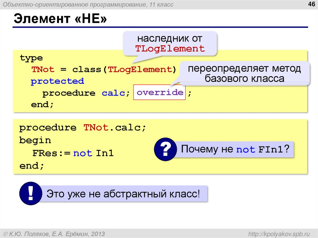 Элемент «НЕ»