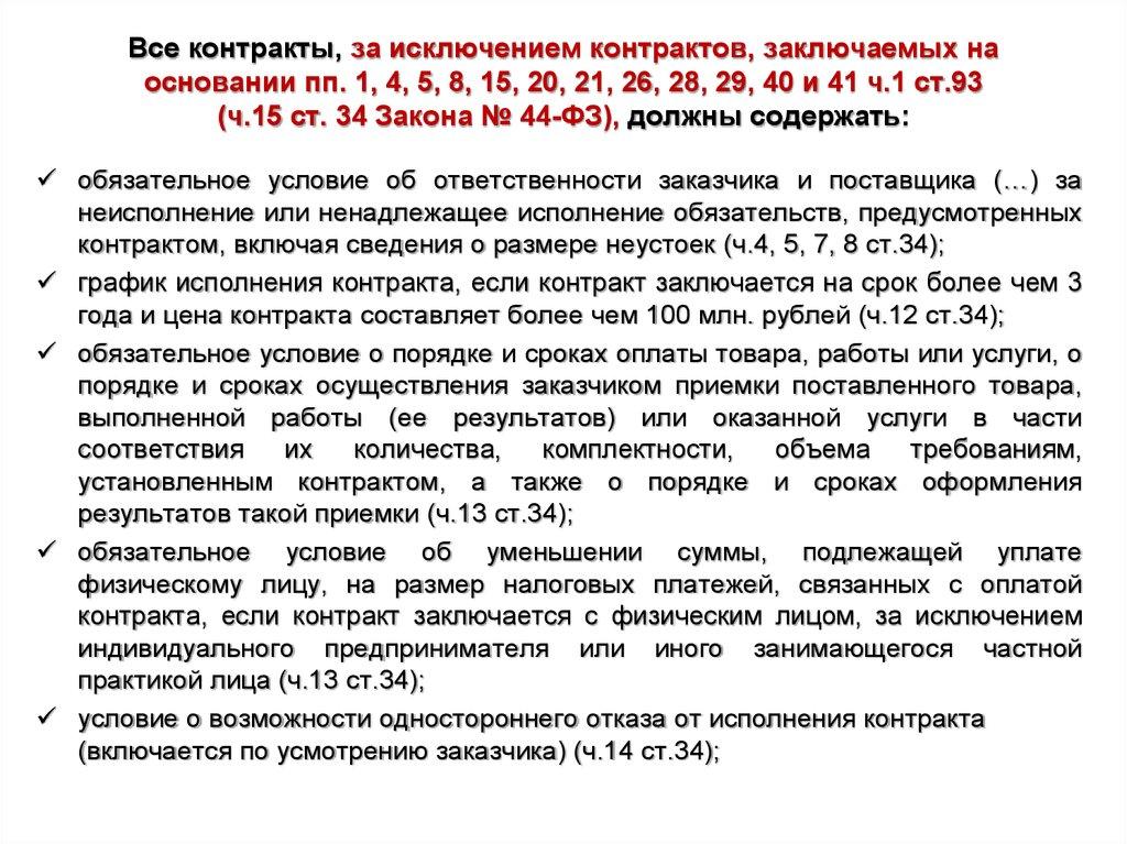 Статья 34 44 фз
