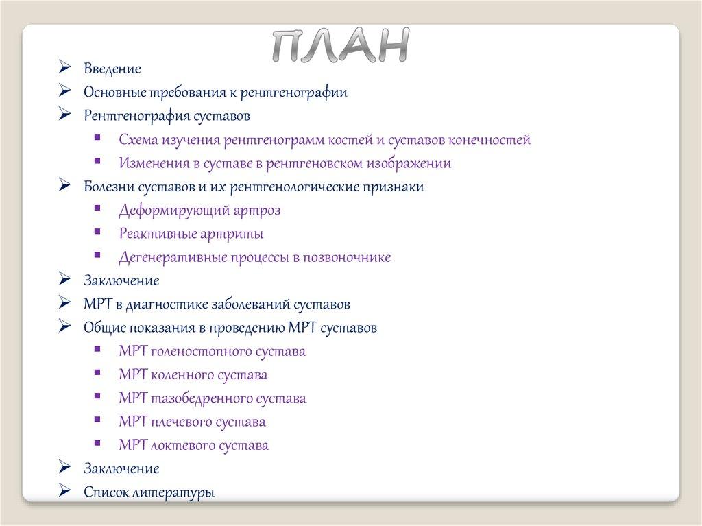 заболевания суставов позвоночника)