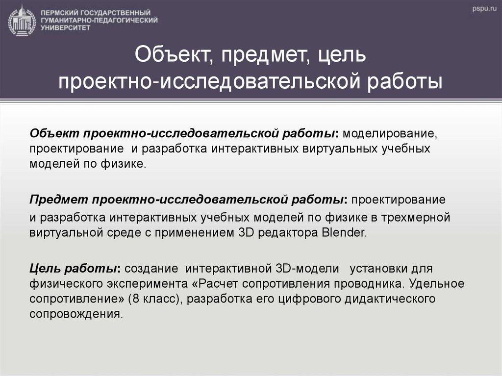 Экспериментальная работа с учебными моделями работа девушкам в москве по выходным