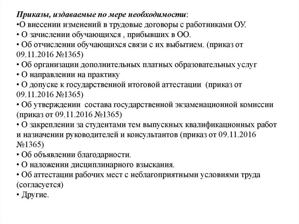 Приказ минобрнауки 292 от 18. 04. 2013.