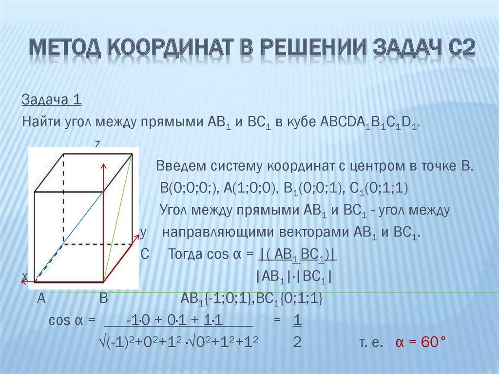 Задачи на координаты вектора с решением задачи с решениями по бухгалтерскому учету в банках