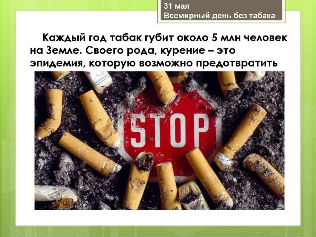 Вред табачных изделий классный лицензия на продажу табачных изделий кто выдает