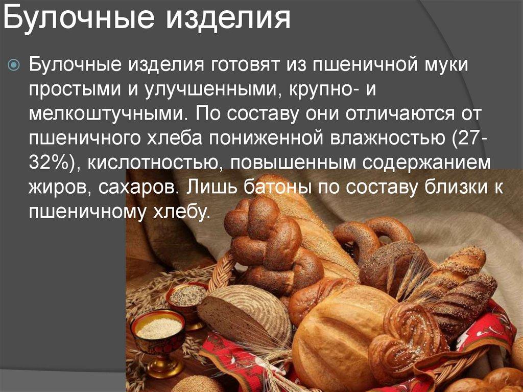 хотели завладеть какие бывают булочные изделия фото и описание выполнять