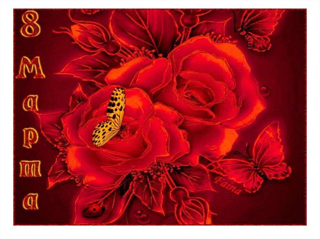 Гифы с 8 марта красивые с цветами и пожеланиями