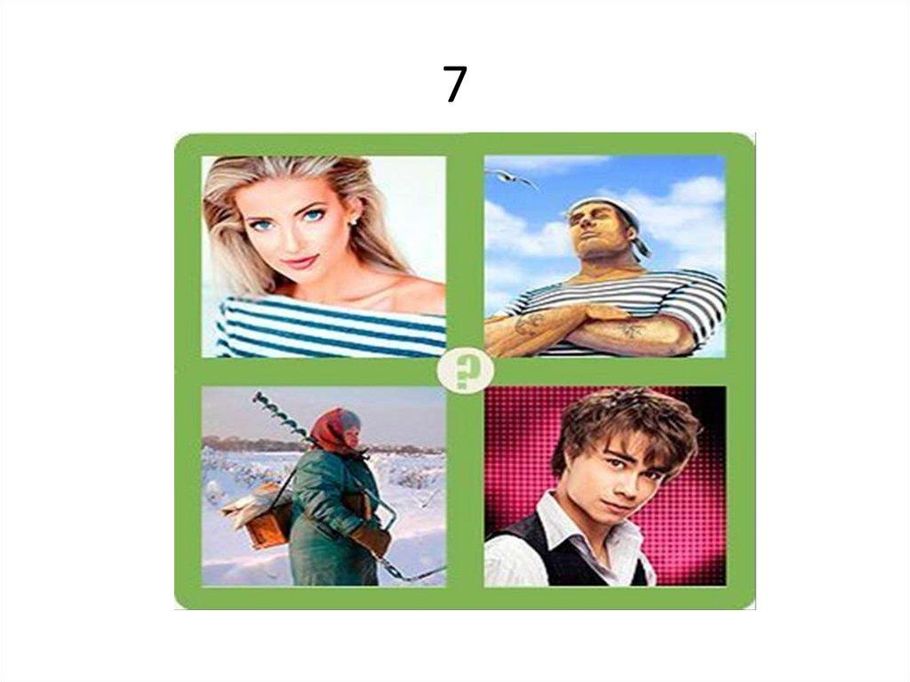 угадай песню по картинкам презентация с ответами глубокий поддон пригодится