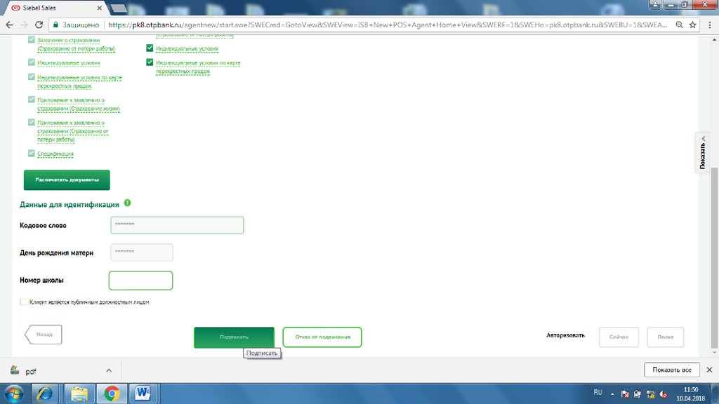 Pk8 otpbank ru agentnew start swe сеть монетка официальный сайт
