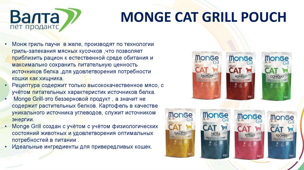 Monge Cat Grill Pouch