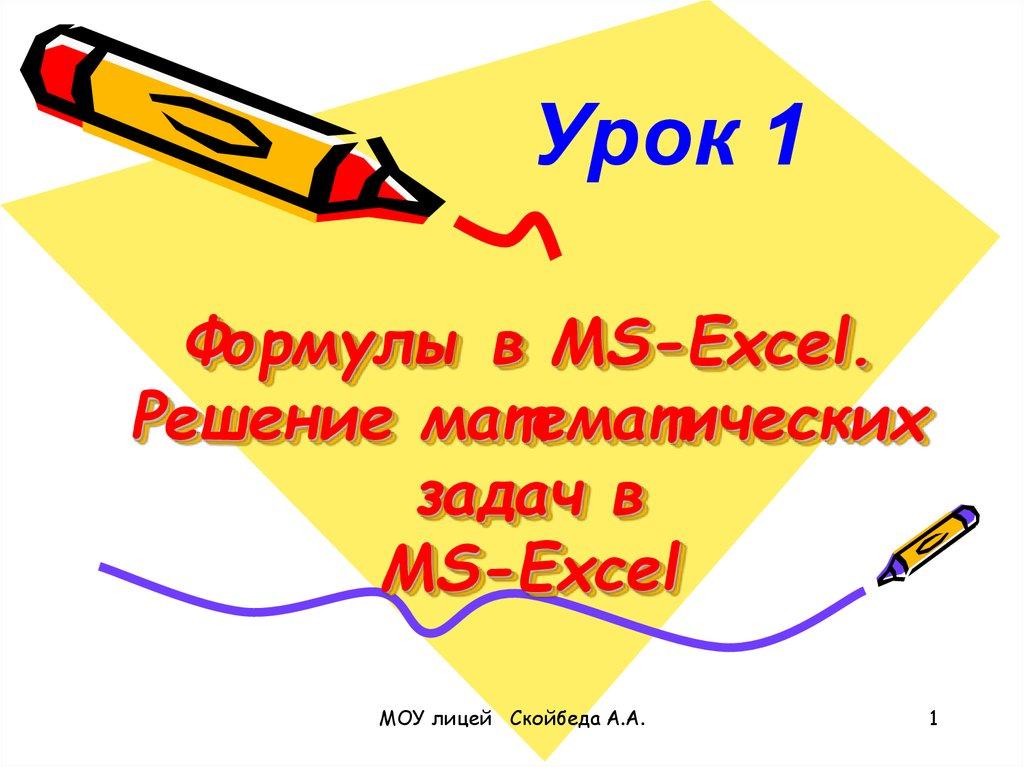 Решение математических задач excel задача на нахождение процента от числа с решением