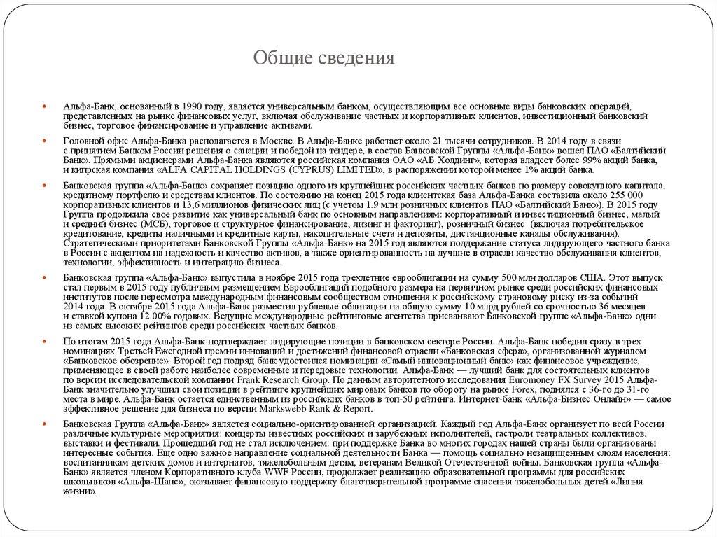 Альфа банк бизнес онлайн ульяновск