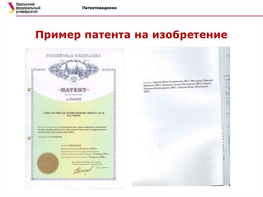 Патент на фотоуслуги