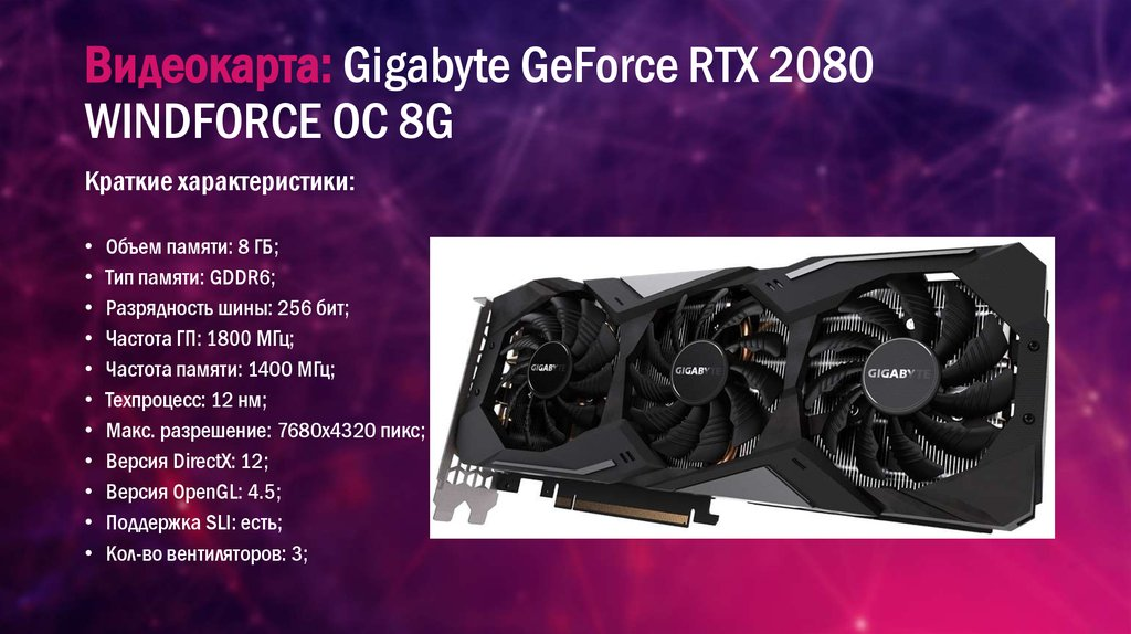 Видеокарта: Gigabyte GeForce RTX 2080 WINDFORCE OC 8G