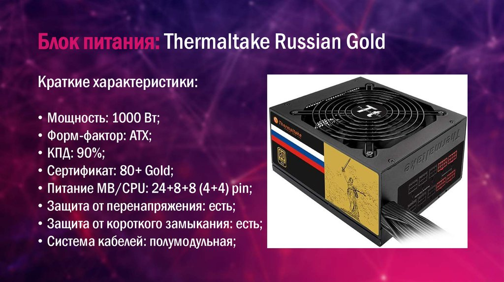Блок питания: Thermaltake Russian Gold