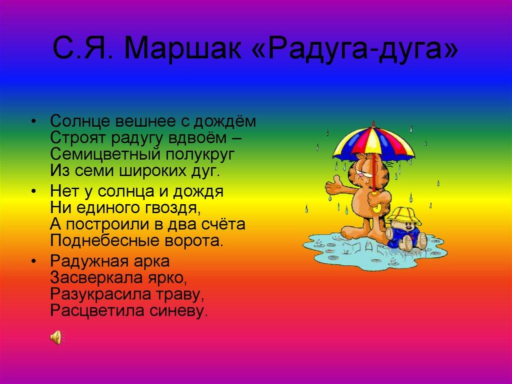 Стихи про радугу для детей