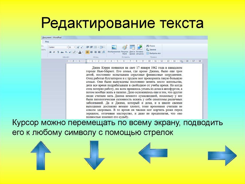 Редактировать картинки текст