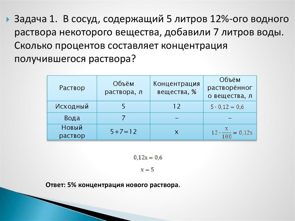 Задача на проценты в растворах с решением пример решений задач на всемирное тяготение