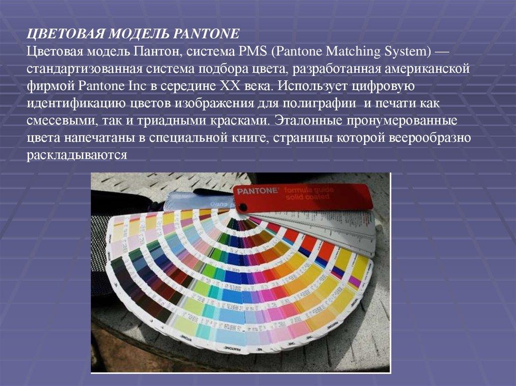 Практическая работа цветовые модели работа по вемкам в дрезна