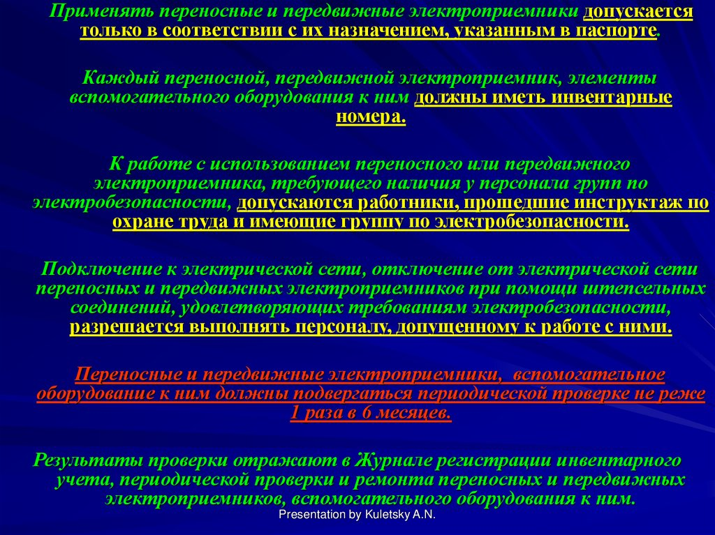 Электробезопасность.технологическое присоединение к электрической сети требования к персоналу имеющему 5 группу по электробезопасности