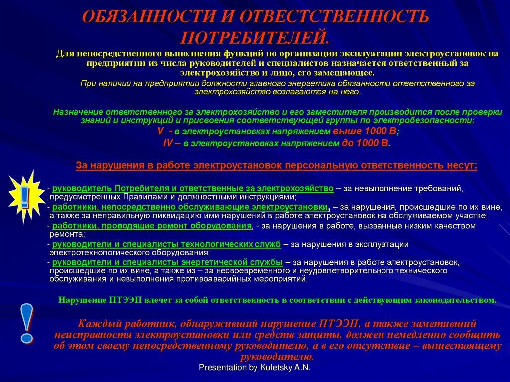 Электробезопасность у главного энергетика комиссия организации по группе электробезопасности