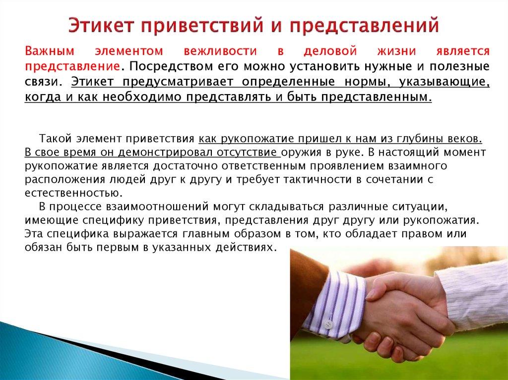 Приветствие в россии деловой этикет