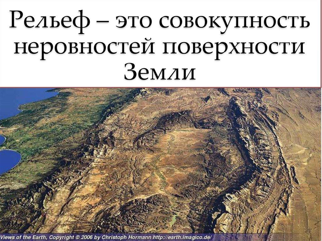 так было картинку рельефа земной поверхности на карте перец, что это
