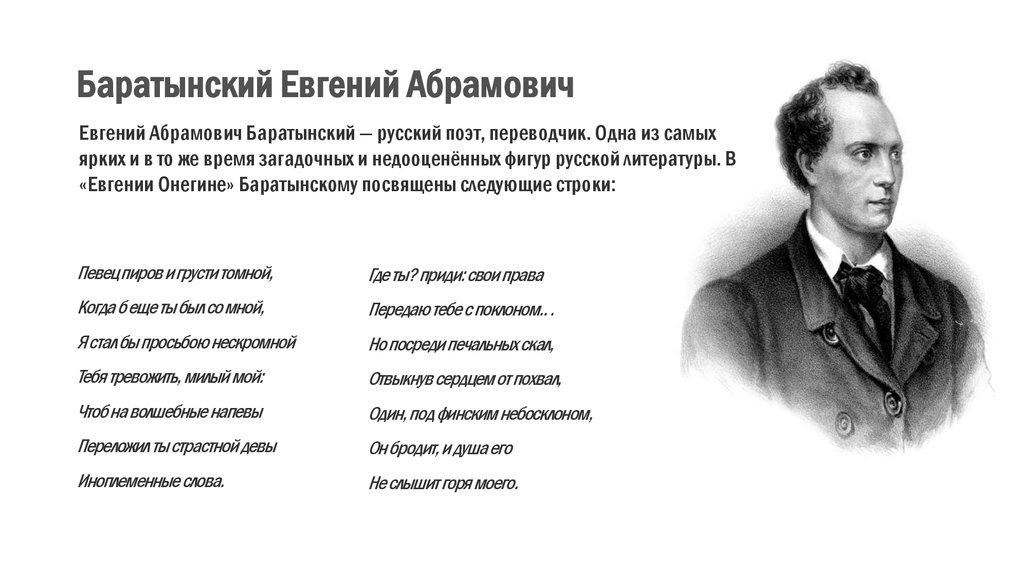 евгений баратынский стихи для 4 класса