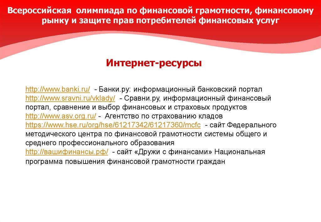 Приложение совкомбанк для оплаты кредита