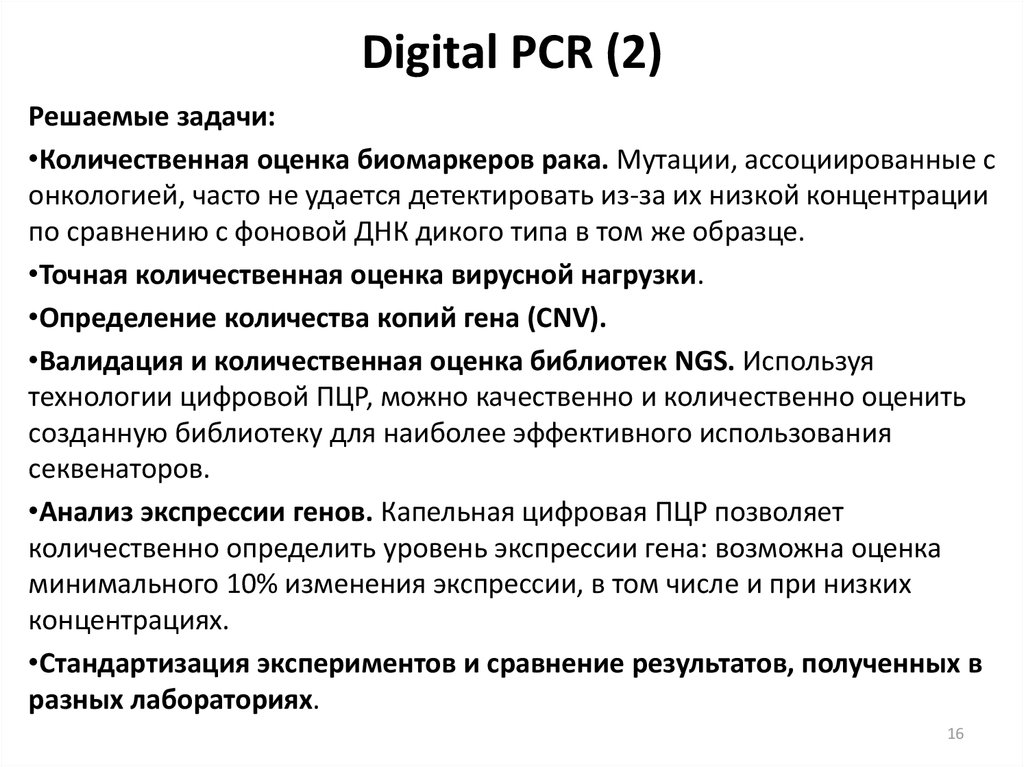 Digital PCR (2)