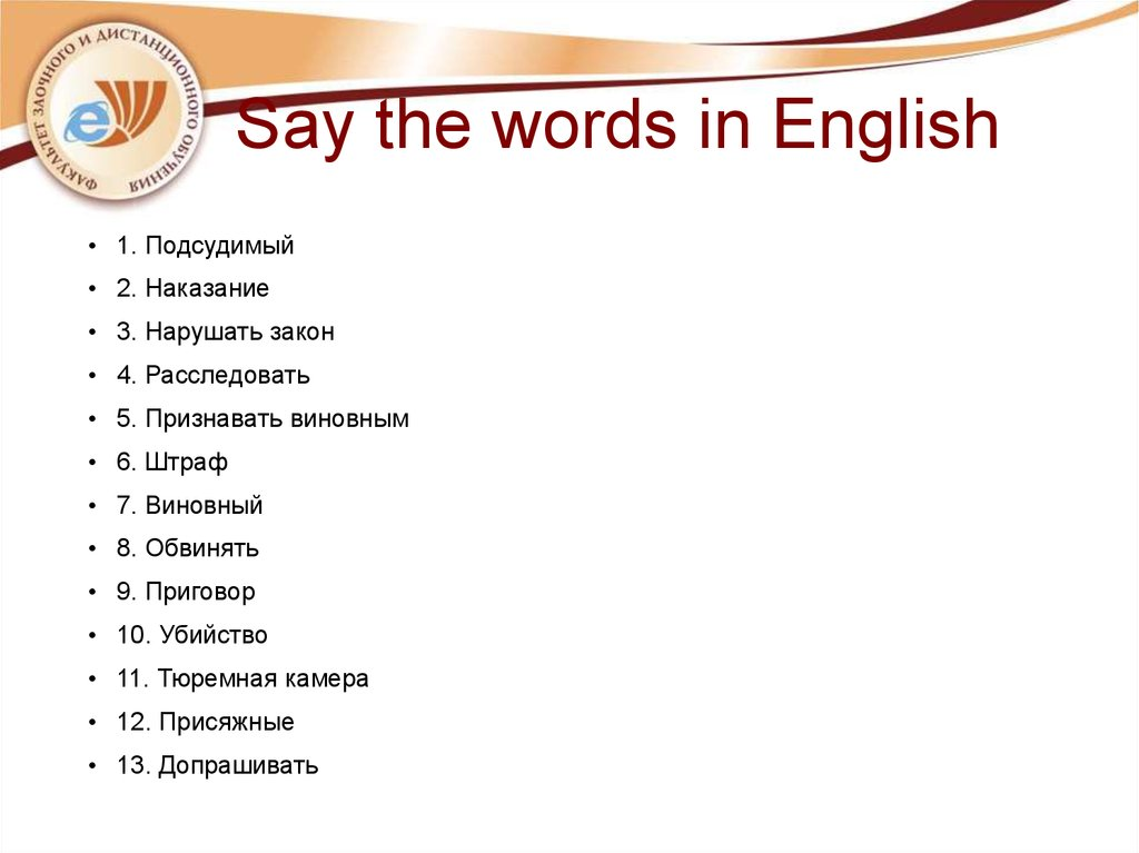 Say the words in English