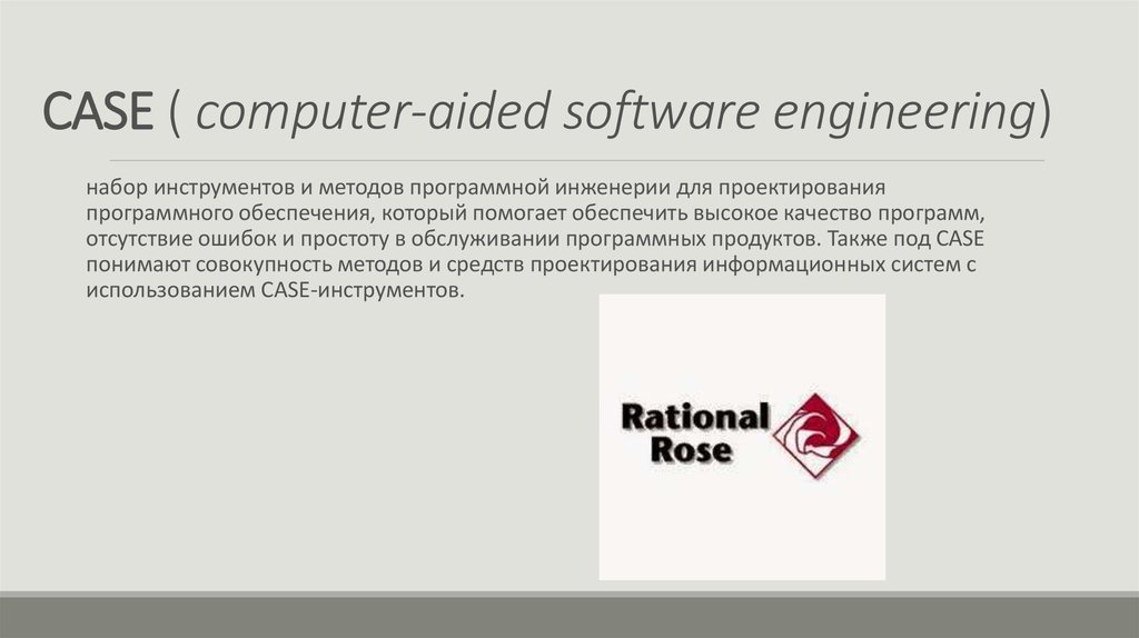 CASE ( computer-aided software engineering)