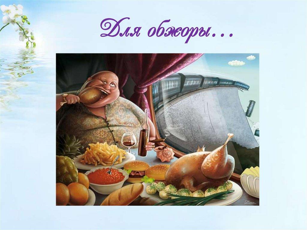 рестораторов открытки для обжоры слову, день физкультурника