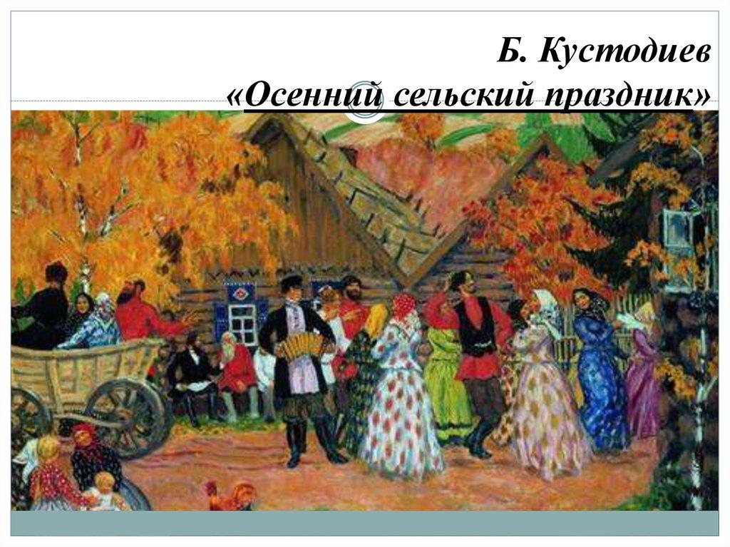 проживания кустодиев осенний сельский праздник стихи к картине работает оценщиком