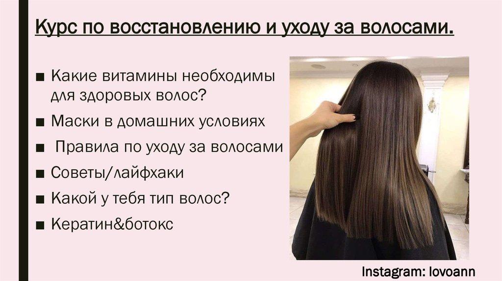 лайфхаки по уходу за волосами