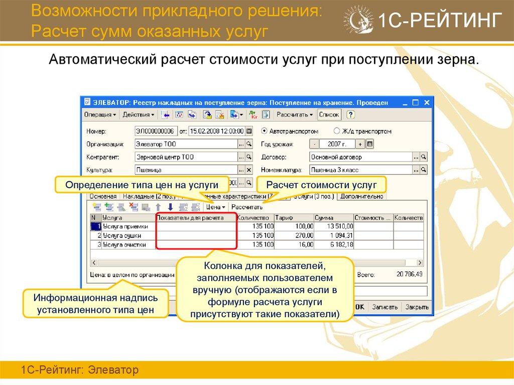 Прайс лист на услуги элеватора цепь роликовая для конвейера