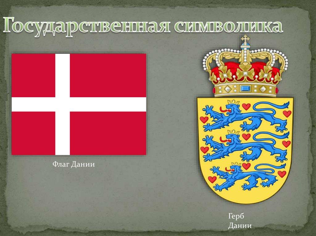 связи картинки флага и герба дании детальнее