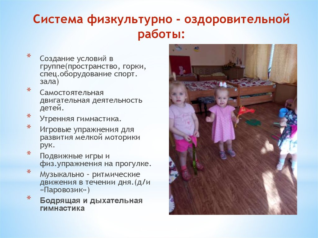 Девушка модель физкультурно оздоровительной работы сада вакансии работы для девушек в волгограде