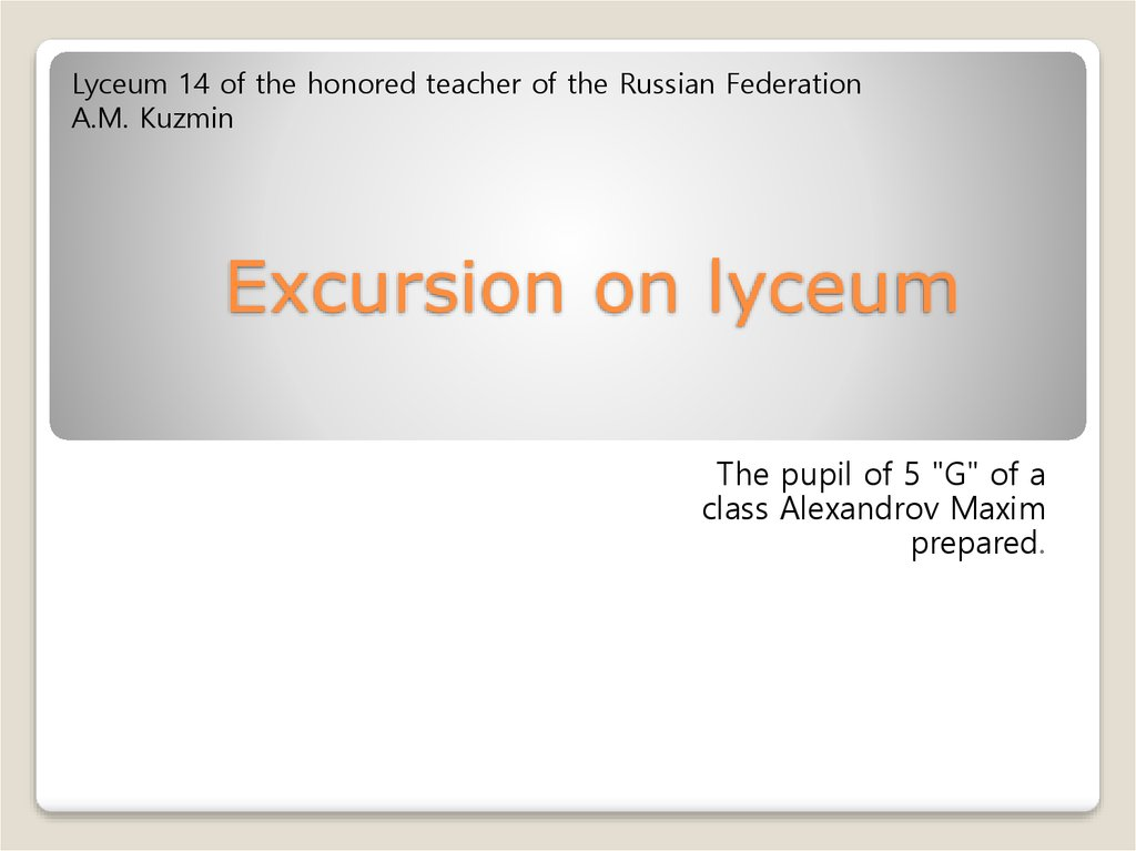 Excursion on lyceum