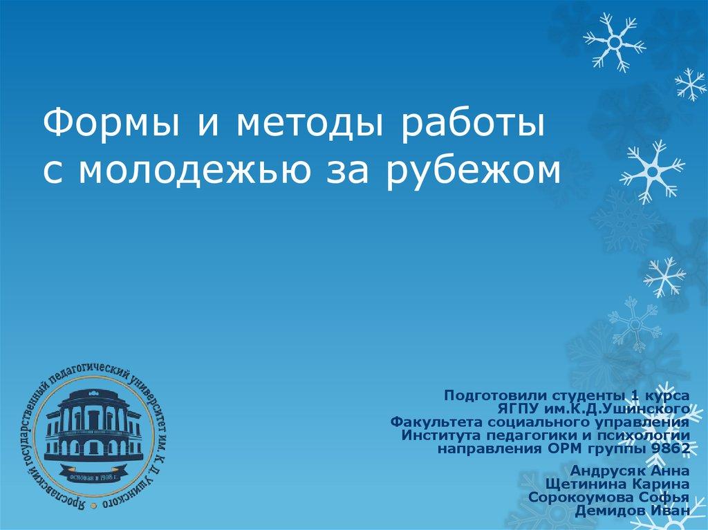 Методы и модели социальной работы с молодежью работа моделью для девушек в москве